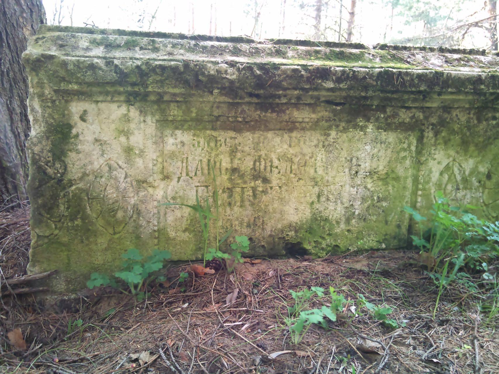 Старинное надгробие (The ancient tomb)