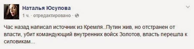 Putin-zhiv